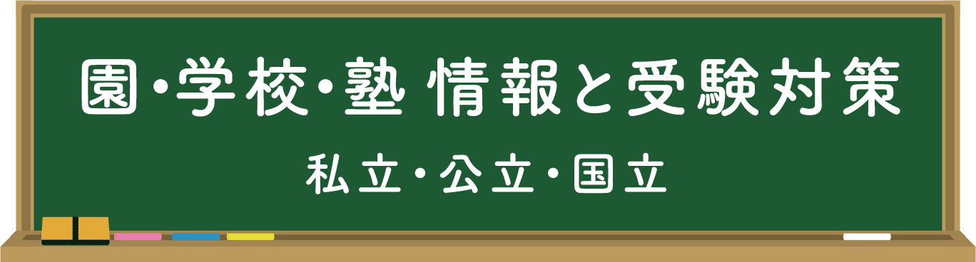 園・学校・塾 情報と受験対策 私立・公立・国立