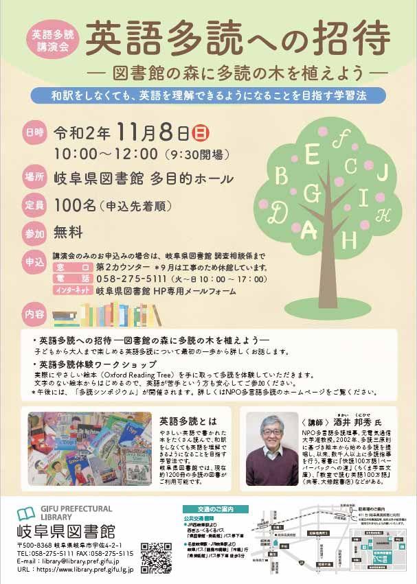 【岐阜県図書館】 英語多読講演会・シンポジウム