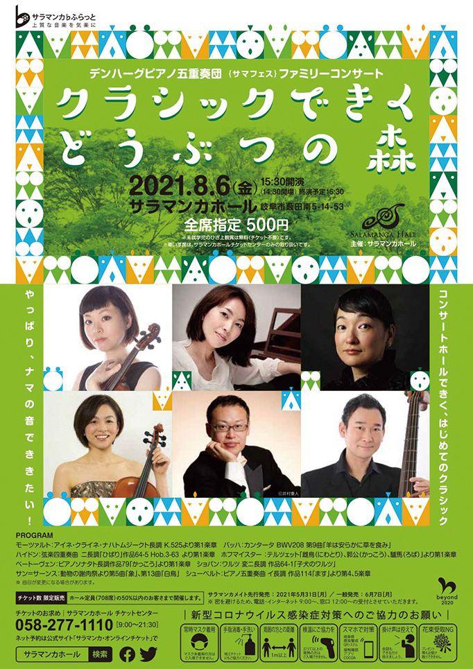 デンハーグ ピアノ五重奏団 ファミリーコンサート