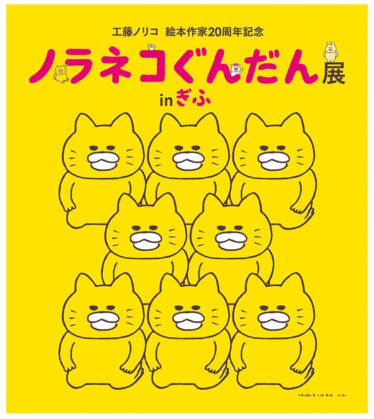 工藤ノリ子 絵本作家20周年記念ノラネコぐんだん展